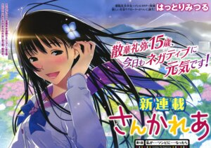 Rating: Safe Score: 14 Tags: bleed_through hattori_mitsuru sankarea sanka_rea seifuku User: fireattack