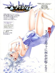 Rating: Safe Score: 23 Tags: ayanami_rei neon_genesis_evangelion ramiya_ryou swimsuits utatane_hiroyuki User: SubaruSumeragi