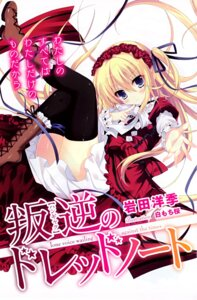 Rating: Questionable Score: 16 Tags: aliasing dress heels possibly_upscaled? shiromochi_sakura thighhighs User: 100497