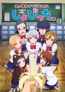 Rating: Safe Score: 39 Tags: aikawa_miki ariyama_shizuku boku_no_kanojo_ga_majime_sugiru_shobitch_na_ken igarashi_saori jpeg_artifacts kousaka_akiho_(boku_no_kanojo_ga_majime_sugiru_shobitch_na_ken) megane saijou_rina seifuku shinozaki_kanata shizumori_sayo thighhighs User: blooregardo