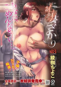 Rating: Explicit Score: 15 Tags: ayakase_chiyoko breast_grab breasts nipples no_bra open_shirt pantsu panty_pull pussy_juice yukata User: kiyoe