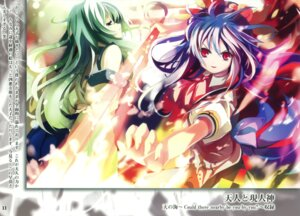 Rating: Safe Score: 22 Tags: eefy hinanawi_tenshi kochiya_sanae shino_(eefy) touhou User: midzki