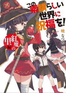 Rating: Questionable Score: 11 Tags: aliasing jpeg_artifacts kono_subarashii_sekai_ni_shukufuku_wo! megumin mishima_kurone User: kiyoe