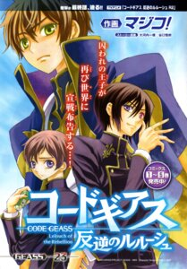 Rating: Safe Score: 3 Tags: code_geass kururugi_suzaku lelouch_lamperouge majiko! male rollo_lamperouge screening User: aestalitz