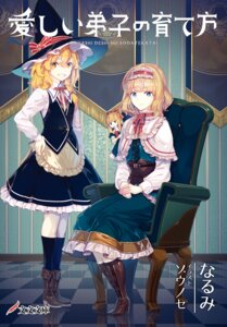 Rating: Safe Score: 13 Tags: alice_margatroid heels kirisame_marisa touhou witch zounose User: Mr_GT