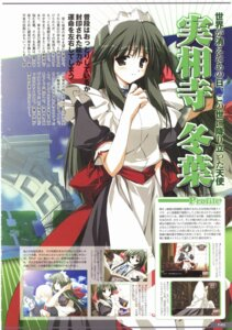 Rating: Safe Score: 3 Tags: business_suit cropme jissouji_fuyuha jpeg_artifacts kanzaki_takahiro maid megane moekan profile_page tagme User: Davison