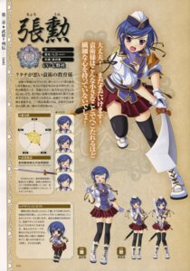 Rating: Safe Score: 7 Tags: baseson character_design choukun expression koihime_musou profile_page sword thighhighs User: admin2