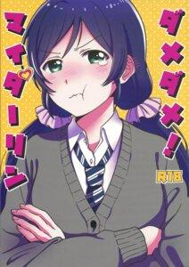 Rating: Safe Score: 21 Tags: breast_hold love_live! mushiyaki! seifuku sweater toujou_nozomi User: Radioactive