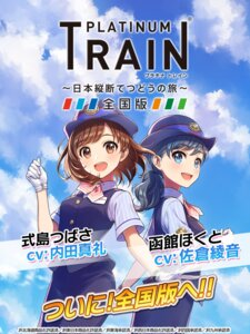 Rating: Safe Score: 5 Tags: hakodate_hokuto platinum_train shikishima_tsubasa tagme uniform User: saemonnokami