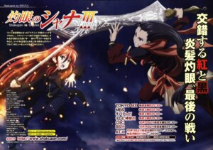 Rating: Safe Score: 7 Tags: sairei_no_hebi shakugan_no_shana shana User: ghoulishWitchhx