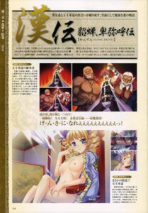 Rating: Questionable Score: 11 Tags: baseson chousen himiko himiko_(koihime_musou) koihime_musou naked nipples sousou User: admin2