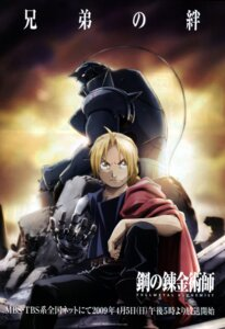 Rating: Safe Score: 20 Tags: alphonse_elric bleed_through edward_elric fullmetal_alchemist male User: Komori_kiri