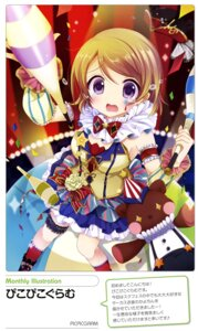 Rating: Safe Score: 29 Tags: garter koizumi_hanayo love_live! picpicgram User: drop
