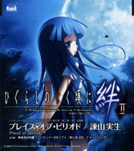 Rating: Safe Score: 11 Tags: alchemist_(company) disc_cover ekusa_takahito furude_rika higurashi_no_naku_koro_ni User: Velen