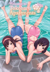 Rating: Questionable Score: 56 Tags: ass digital_version kisaragi_gunma miyase_yua miyase_yumi swimsuits tokoharu-sou_e_youkoso wet User: blooregardo