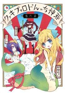 Rating: Questionable Score: 9 Tags: fukunoren jashin-chan_dropkick tagme yukiwo User: kiyoe