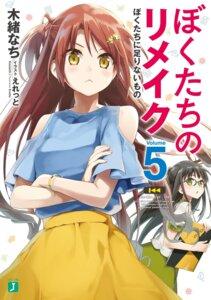Rating: Safe Score: 8 Tags: bokutachi_no_remake eretto megane User: kiyoe