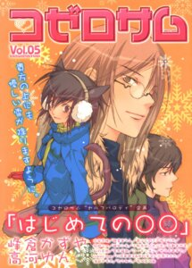 Rating: Safe Score: 1 Tags: agatsuma_soubi aoyagi_ritsuka aoyagi_seimei kouga_yun loveless male User: kaitoucoon