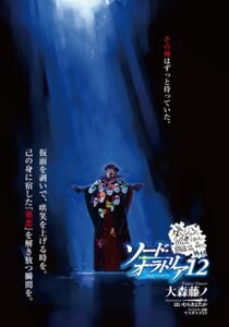 Rating: Safe Score: 8 Tags: dungeon_ni_deai_wo_motomeru_no_wa_machigatteiru_darou_ka haimura_kiyotaka sword_oratoria tagme User: kiyoe