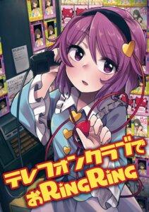 Rating: Safe Score: 10 Tags: komeiji_satori tagme touhou User: NotRadioactiveHonest