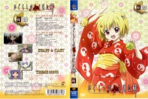 Rating: Safe Score: 10 Tags: disc_cover higurashi_no_naku_koro_ni houjou_satoko sakai_kyuuta User: MDGeist