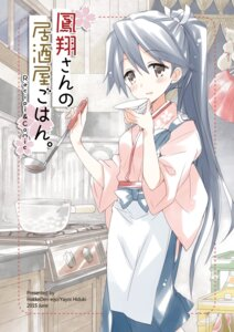 Rating: Safe Score: 22 Tags: hizuki_yayoi houshou_(kancolle) japanese_clothes kantai_collection User: KazukiNanako