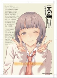 Rating: Safe Score: 14 Tags: kamo seifuku sweater User: syuki144