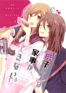 Rating: Safe Score: 17 Tags: business_suit haru_(haru2079) seifuku yuri User: NotRadioactiveHonest
