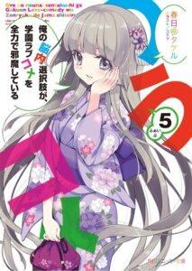 Rating: Safe Score: 35 Tags: jpeg_artifacts kimono kokubyakuin_seira ore_no_nounai_sentakushi_ga_gakuen_love-comedy_wo_zenryoku_de_jama_shiteru yukiwo User: fairyren
