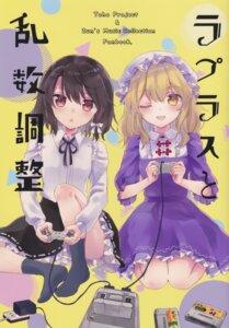 Rating: Safe Score: 16 Tags: dress shameimaru_aya tagme touhou yakumo_yukari User: Radioactive