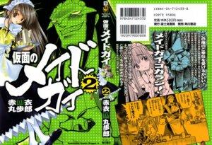 Rating: Safe Score: 2 Tags: akai_maruboro fubuki kamen_no_maid_guy kogarashi maid User: Radioactive