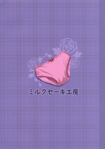 Rating: Questionable Score: 8 Tags: milkshake_work shimokirin User: Radioactive