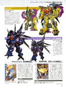 Rating: Safe Score: 6 Tags: akitaka_mika mecha super_robot_wars super_robot_wars_og User: Radioactive