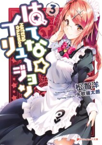 Rating: Safe Score: 26 Tags: hatena☆illusion maid megane screening skirt_lift yabuki_kentarou User: LiHaonan