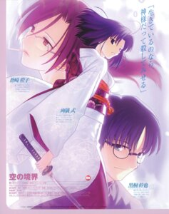 Rating: Safe Score: 6 Tags: aozaki_touko kara_no_kyoukai kimono kokutou_mikiya koyama_hirokazu megane ryougi_shiki smoking sword takeuchi_takashi type-moon User: vita