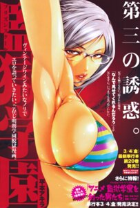 Rating: Questionable Score: 37 Tags: bikini_top hiramoto_akira megane prison_school shiraki_meiko underboob User: mash