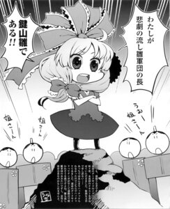 Rating: Safe Score: 2 Tags: kabayaki_unagi kagiyama_hina monochrome touhou User: fireattack