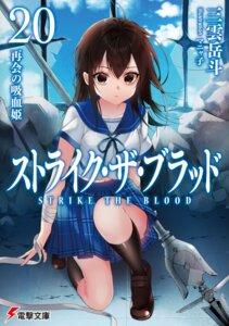 Rating: Safe Score: 13 Tags: himeragi_yukina manyako seifuku strike_the_blood weapon User: kiyoe