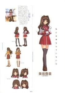 Rating: Safe Score: 2 Tags: aizawa_yuichi kanon misaka_kaori misaka_shiori User: lzcli