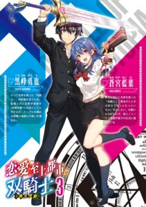 Rating: Safe Score: 9 Tags: gun heels kekocha renai_shijou_toshi_no_couple seifuku sword tagme User: kiyoe