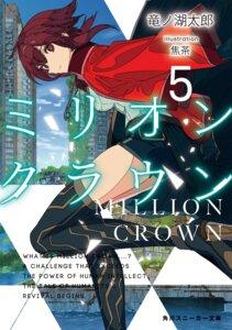 Rating: Safe Score: 10 Tags: cogecha million_crown mondaiji_tachi_ga_isekai_kara_kuru_sou_desu_yo? User: kiyoe