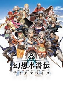 Rating: Safe Score: 11 Tags: gensou_suikoden tagme User: Radioactive
