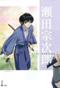 Rating: Safe Score: 1 Tags: male rurouni_kenshin seta_soujirou User: Feito
