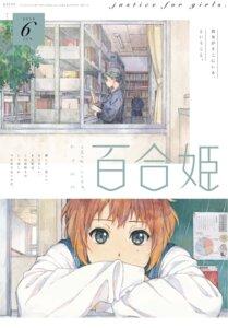 Rating: Safe Score: 14 Tags: horiguchi_yukiko seifuku sweater User: saemonnokami