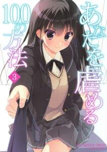 Rating: Safe Score: 60 Tags: amagami ayatsuji_tsukasa ryohka seifuku User: Twinsenzw