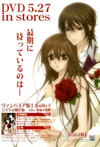 Rating: Safe Score: 10 Tags: bleed_through cross_yuuki kuran_kaname overfiltered vampire_knight User: yumichi-sama