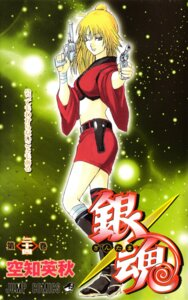 Rating: Safe Score: 5 Tags: gintama kijima_matako screening sorachi_hideaki User: Davison