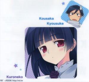 Rating: Safe Score: 18 Tags: gokou_ruri kousaka_kyousuke ore_no_imouto_ga_konnani_kawaii_wake_ga_nai rei rei's_room User: admin2