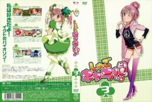 Rating: Safe Score: 11 Tags: amulet_clover chibi disc_cover dress hinamori_amu sai_fumihide shugo_chara suu thighhighs User: cosmic+T5