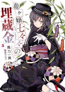 Rating: Safe Score: 31 Tags: aka_ringo kimono ryuugajou_nanana_no_maizoukin User: K@tsu